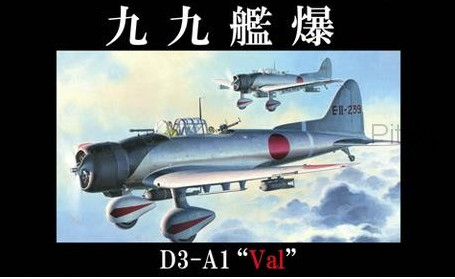 Fujimi 1/48 Type 99 Carrier Dive Bomber 'Val' image