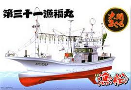 Aoshima 1/64 Tuna Fishing Boat Full Hull image