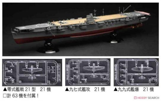 Fujimi 1/350 IJN Aircraft Carrier Hirya Early War Midway Version image