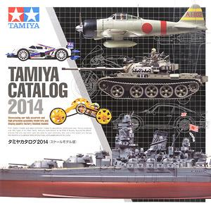 Tamiya 2014 Catalogue image